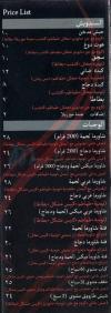 منيو شاورما الرحمة  مصر