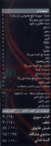 شاورما الرحمة  مصر منيو بالعربي