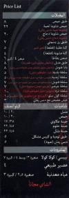 El Rahma online menu