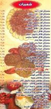 El shabrawy Arabia menu Egypt