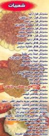 الشبراوى ارابيا  مصر الخط الساخن