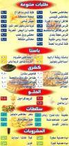El shabrawy Arabia online menu