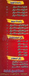 El sharkawy Sons menu