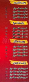 El sharkawy Sons menu Egypt