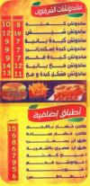 El sharkawy menu