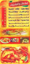 El sharkawy menu Egypt