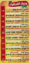 مطعم الشرقاوى  مصر