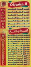 El sharkawy delivery menu