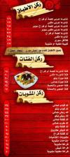 El shamyat menu