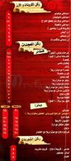 منيو الشاميات  مصر