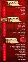 مطعم الشاميات  مصر