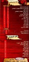 الشاميات  مصر منيو بالعربي
