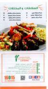 El tabei El domyati menu Egypt