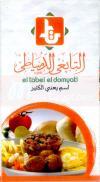مطعم التابعى الدمياطى  مصر