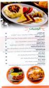 El tabei El domyati delivery menu