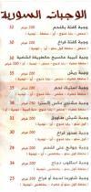 مطعم الوجبة السورية  مصر