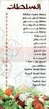 El wagba El sourya delivery menu