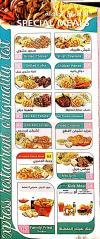 مطعم اكسبريس  مصر