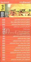 رقم فرح  مصر