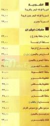 فيش ان  مصر الخط الساخن
