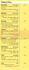 فطيرة مصر