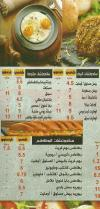 Gad menu Egypt