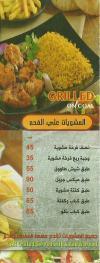 Gad online menu