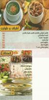 Gad menu Egypt 1