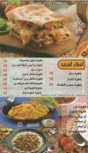 Gad menu Egypt 3