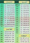 Hadaramaut Maadi menu