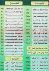 Hadaramaut Maadi menu Egypt
