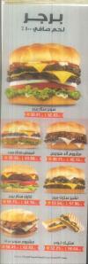 مطعم هارديز  مصر