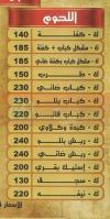 حاتي جابر  مصر منيو بالعربي