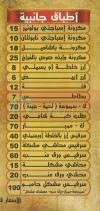 حاتي جابر  مصر الخط الساخن