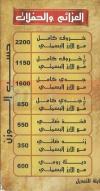 رقم حاتي جابر  مصر