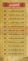 Haty Gaber menu Egypt 2