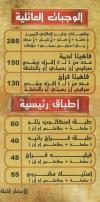Haty Gaber menu Egypt 3