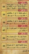 Haty Gaber menu Egypt 4
