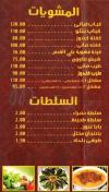 Ibn El Balad delivery menu