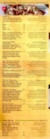 مطعم جونى كارينوز  مصر