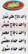 منيو عنتر الكبابجى  مصر