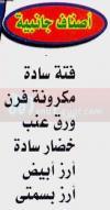 مطعم عنتر الكبابجى  مصر