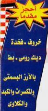 عنتر الكبابجى  مصر منيو بالعربي