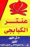 عنتر الكبابجى  مصر الخط الساخن