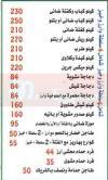 رقم عنتر الكبابجى  مصر