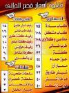 Kasr El haty menu