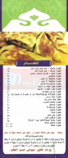 Kasr Elshouq menu Egypt