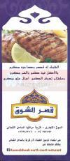 Kasr Elshouq delivery