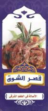 Kasr Elshouq delivery menu