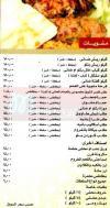 Kasr Elshouq menu